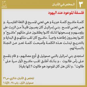 عکس نوشته منجی در ادیان 3 - عربی
