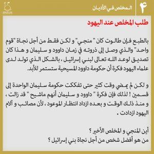 عکس نوشته منجی در ادیان 4 - عربی
