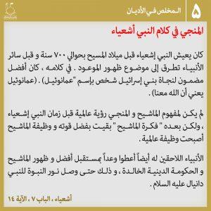 عکس نوشته منجی در ادیان 5 - عربی