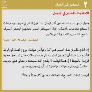 عکس نوشته منجی در ادیان 2 - عربی