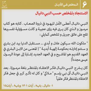 عکس نوشته منجی در ادیان 6 - عربی