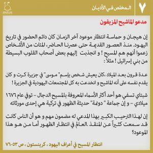 عکس نوشته منجی در ادیان 7 - عربی