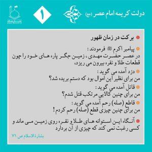 عکس نوشته دولت کریمه امام عصر1