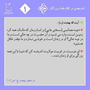 """عکس نوشته """"امام مهدی در کلام علما و بزرگان""""1"""
