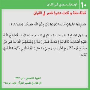 عکس نوشته امام مهدی در قرآن 10 - عربی