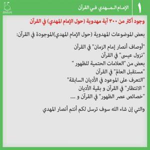 عکس نوشته امام مهدی در قرآن1 - عربی
