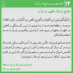 عکس نوشته امام مهدی در قرآن12