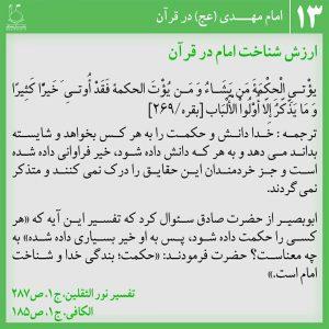 عکس نوشته امام مهدی در قرآن۱3