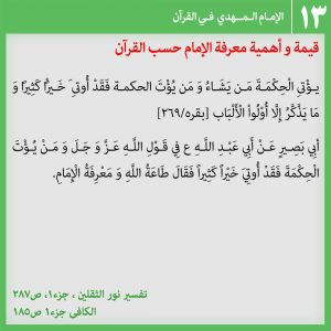 عکس نوشته امام مهدی در قرآن ۱3 - عربی