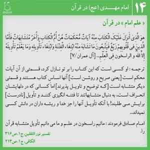 عکس نوشته امام مهدی در قرآن14