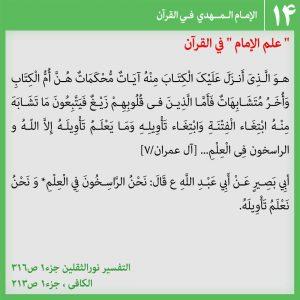 عکس نوشته امام مهدی در قرآن14 - عربی