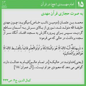 عکس نوشته امام مهدی در قرآن 15