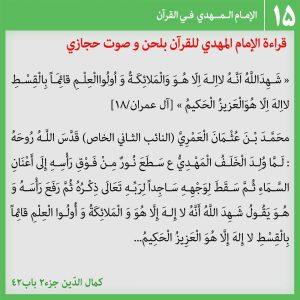 عکس نوشته امام مهدی در قرآن 15 - عربی