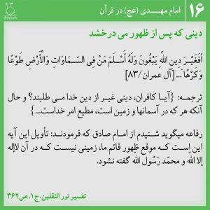 عکس نوشته امام مهدی در قرآن 16