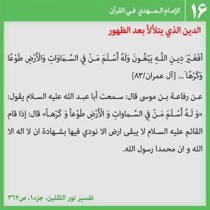 عکس نوشته امام مهدی در قرآن 16 - عربی