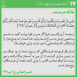 عکس نوشته امام مهدی در قرآن 17