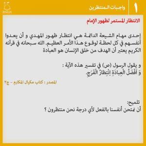 عکس نوشته وظایف منتظران1 - عربی