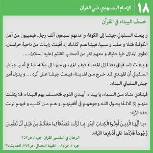 عکس نوشته امام مهدی در قرآن 18 – عربی