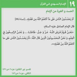 عکس نوشته امام مهدی در قرآن 19 - عربی