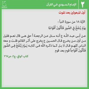 عکس نوشته امام مهدی در قرآن2 - عربی