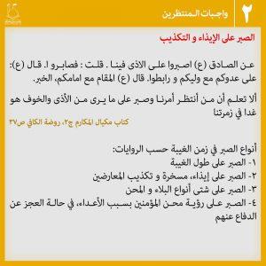 عکس نوشته ی وظایف منتظران2-عربی