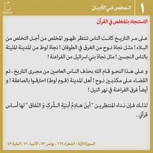 عکس نوشته منجی در ادیان1 - عربی