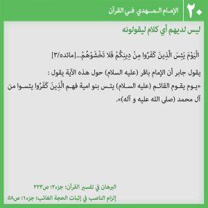 عکس نوشته امام مهدی در قرآن 20 - عربی