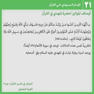عکس نوشته امام مهدی در قرآن 21 - عربی
