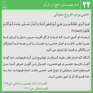 عکس نوشته امام مهدی در قرآن 22