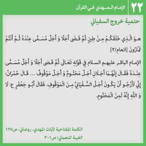 عکس نوشته امام مهدی در قرآن 22 - عربی