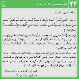 عکس نوشته امام مهدی در قرآن 24