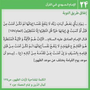 عکس نوشته امام مهدی در قرآن 24 - عربی