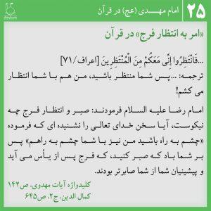 عکس نوشته امام مهدی در قرآن 25