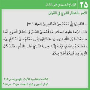 عکس نوشته امام مهدی در قرآن 25 - عربی