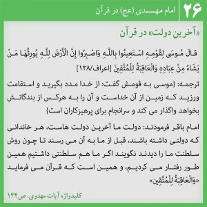 عکس نوشته امام مهدی در قرآن 26