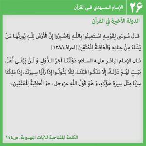 عکس نوشته امام مهدی در قرآن 26 - عربی