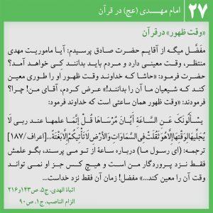 عکس نوشته امام مهدی در قرآن 27