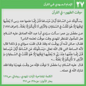 عکس نوشته امام مهدی در قرآن 27 - عربی