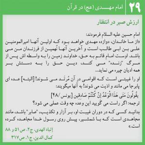 عکس نوشته امام مهدی در قرآن 29