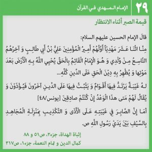 عکس نوشته امام مهدی در قرآن 29 - عربی
