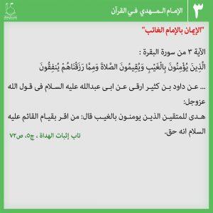 عکس نوشته امام مهدی در قرآن3 - عربی