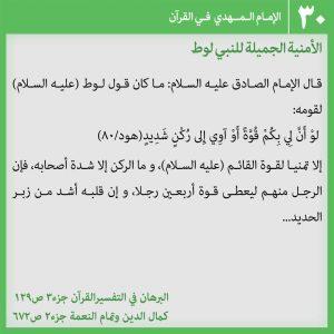 عکس نوشته امام مهدی در قرآن 30 - عربی