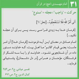 عکس نوشته امام مهدی در قرآن 31
