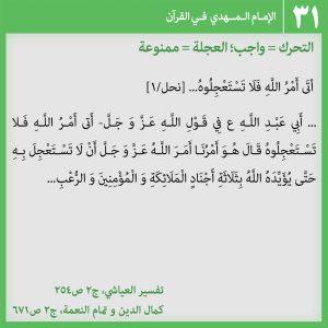 عکس نوشته امام مهدی در قرآن 31 - عربی