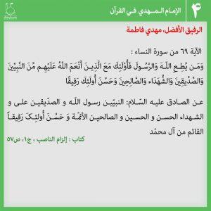 عکس نوشته امام مهدی در قرآن4 - عربی