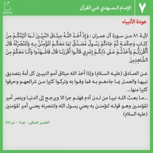 عکس نوشته امام مهدی در قرآن7 – عربی