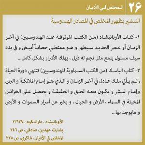 عکس نوشته منجی در ادیان 26 - عربی