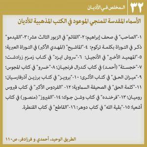 عکس نوشته منجی در ادیان 32 - عربی