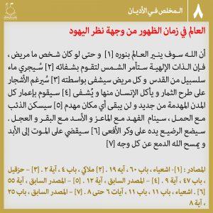 عکس نوشته منجی در ادیان 8 - عربی