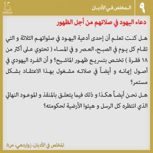 عکس نوشته منجی در ادیان 9 - عربی